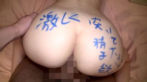 私、変態!落書きされて気持ちよくなった 秋田弘子